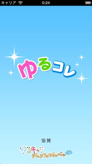 yurukore1