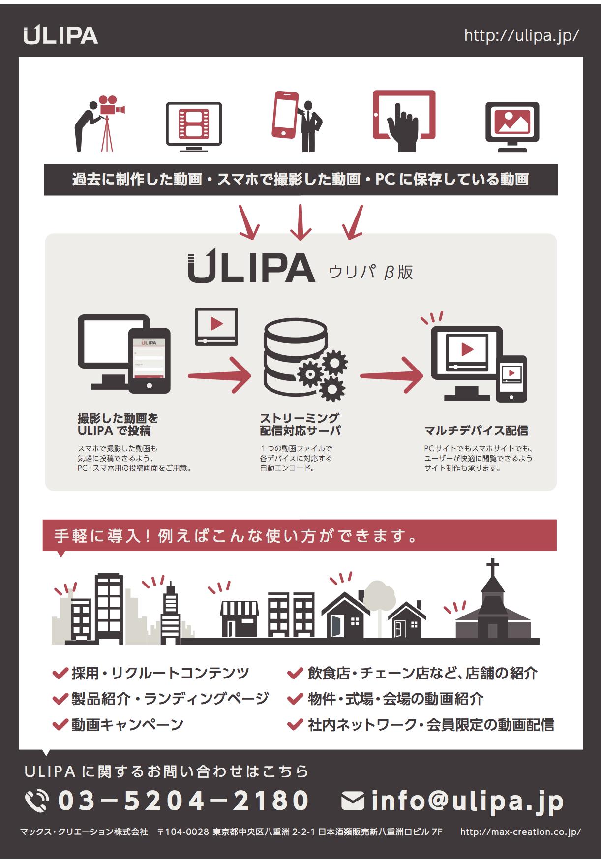 ulipa2