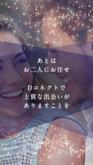 d_connect_04