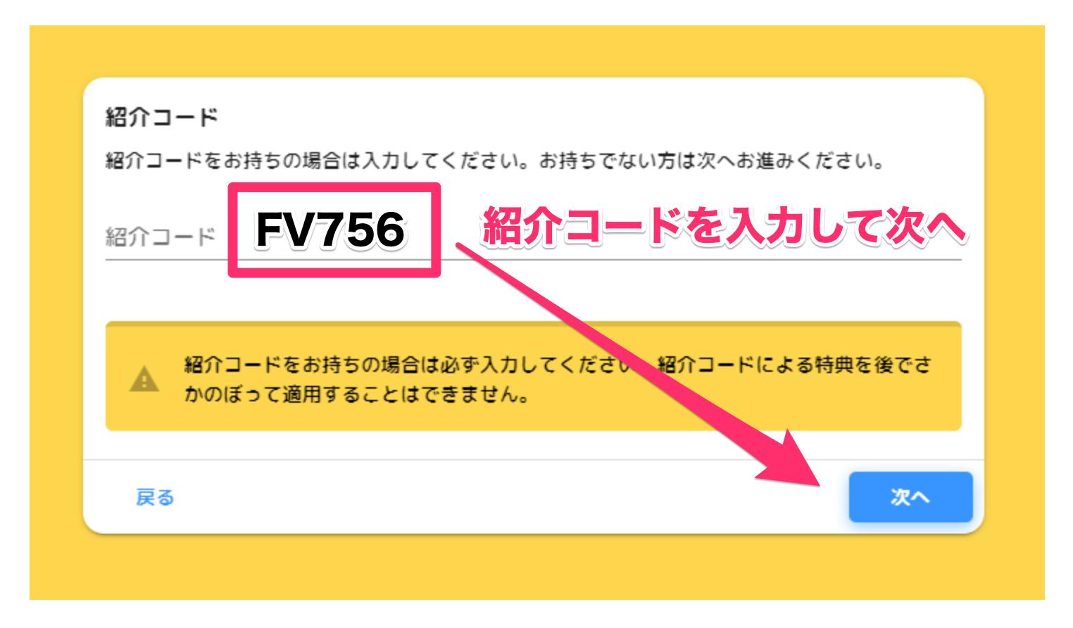 fondesk 紹介コード