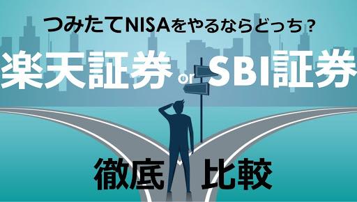 つみたてNISAは楽天証券とSBI証券のどっちがいいか比較