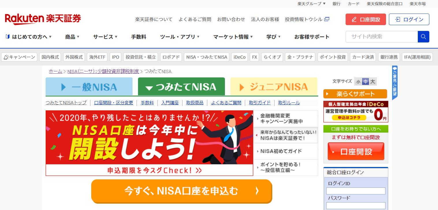 つみたてNISA(積立NISA)の運用で楽天証券がおすすめな人