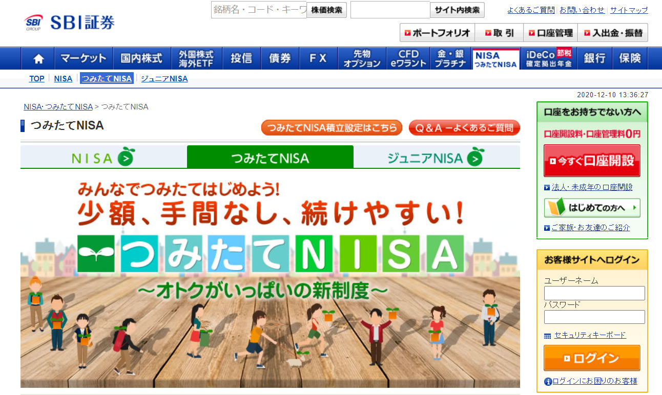 つみたてNISA(積立NISA)の運用でSBI証券がおすすめな人