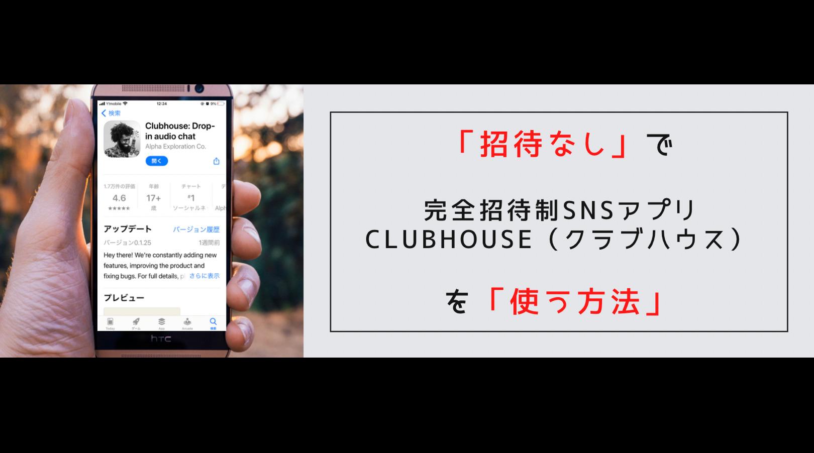 招待 やり方 clubhouse
